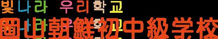岡山朝鮮初中級学校