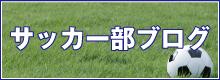 サッカー部ブログ